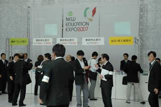 New Education Expo 2007 会場風景