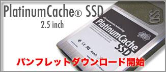 PlatinumCache(R) SSD