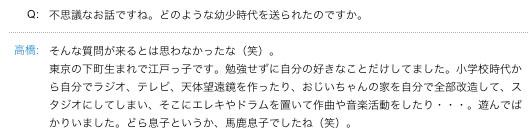JETインタビュー