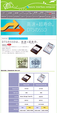 SSDページサムネ