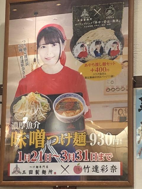 竹達彩奈がつけ麺専門店の三田製麺所とコラボ