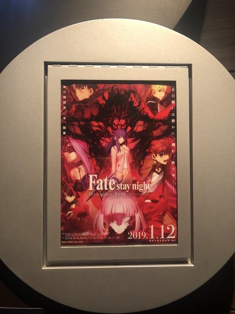 劇場版『Fate stay night [HF]第二章』公開日の上映会場