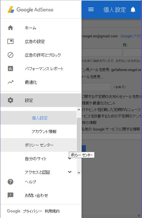 Google AdSense アカウントページから設定・ポリシーセンター