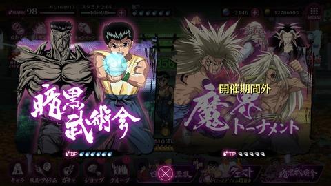 魔界トーナメント実装間近@幽遊白書マジバト