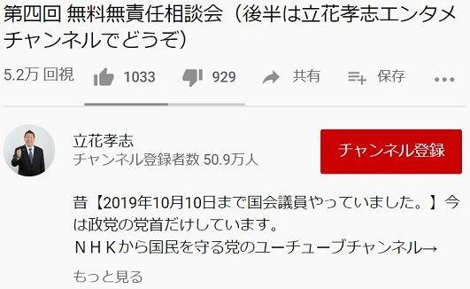 立花 孝志 エンタメ チャンネル