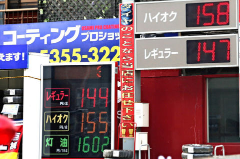 今レギュラーガソリンって1リットル147円もするんだな