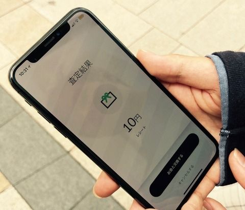 レシート1枚10円で買うアプリ「ONE」を現役高校生率いる会社が提供開始