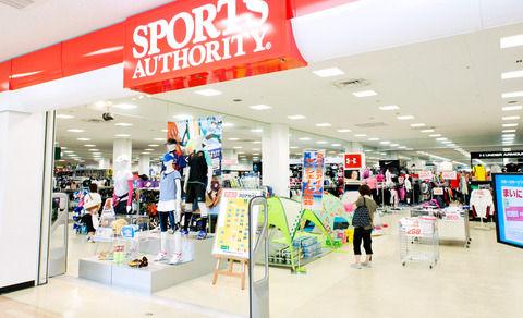 イオン傘下の「スポーツオーソリティ」、経営不振で債務超過に陥る