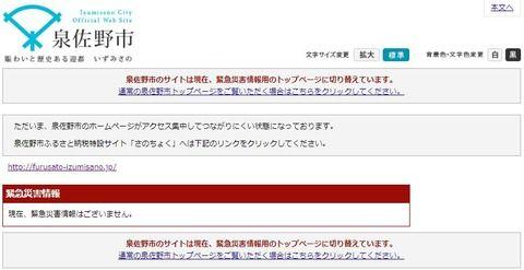 【ふるさと納税100億円還元!】泉佐野市サイトにアクセス集中、災害モードに切り替わる事態に