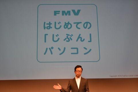 富士通はじめての「じぶん」パソコン、これだから富士通はというスペックに