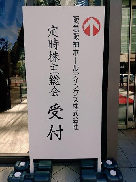 阪急阪神HDの株主総会、ほぼ阪神タイガースのファンミーティングに