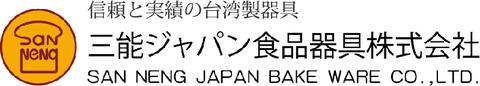 三能ジャパン食品株式会社1