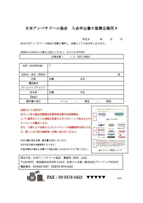 企業 申込書