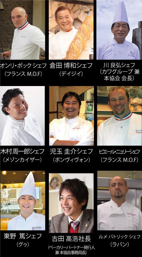 第5回-日本アンバサドール関係者