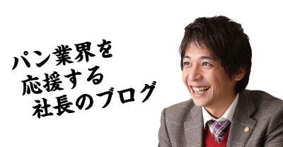 古田ブログバナー