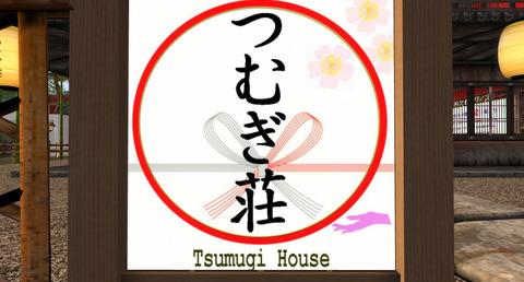 [つむぎ荘] Tsumugi House - Atoll