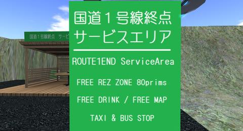 [道の駅 1号線終点] Route1END ServiceArea - Atoll