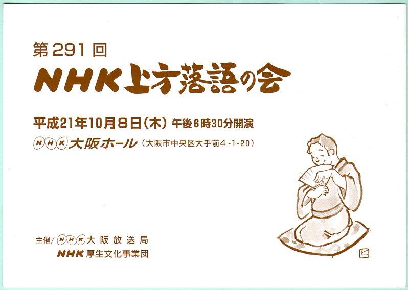 ホールである「NHK上方落語の会 ...