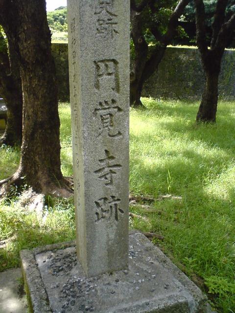 史跡 円覚寺跡 石碑