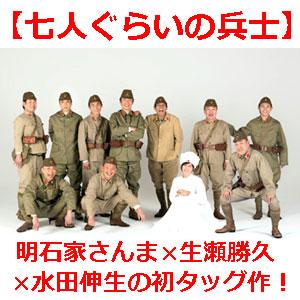 14年ぶり再演!【七人ぐらいの兵...
