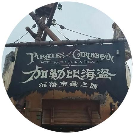 上海迪斯尼乐园假度区16090613 - 1