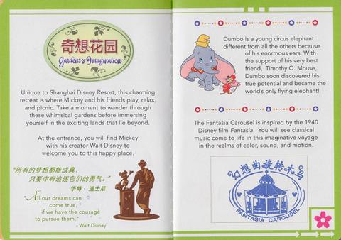 上海迪斯尼乐园假度区16090602 - 8 / 13