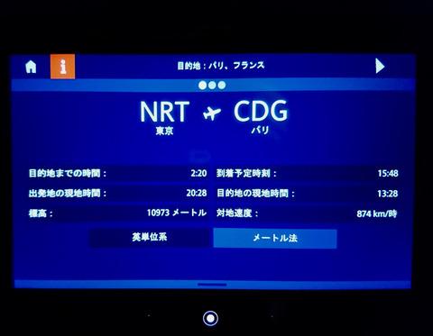 NRT-CDG - 16