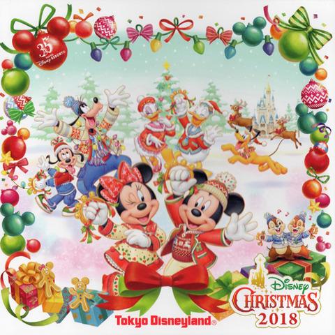 クリスマス20 - 2