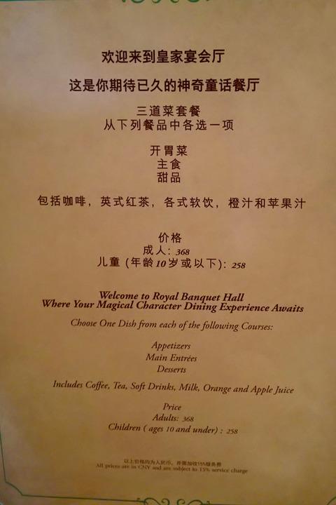 上海迪斯尼乐园假度区16090609 - 21 / 50