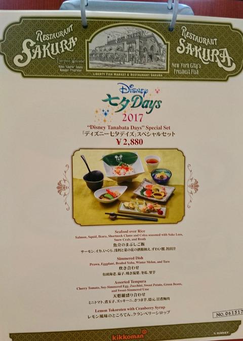 Sレストラン櫻 - 4