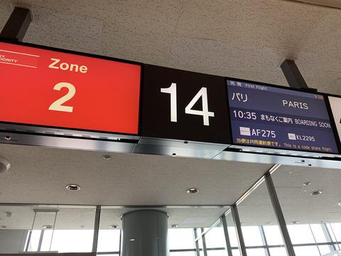 成田空港 - 11