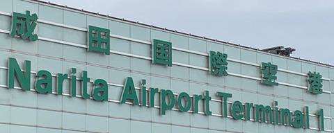 成田空港 - 2