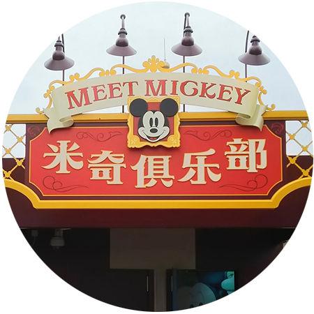 上海迪斯尼乐园假度区16090608 - 1 / 19