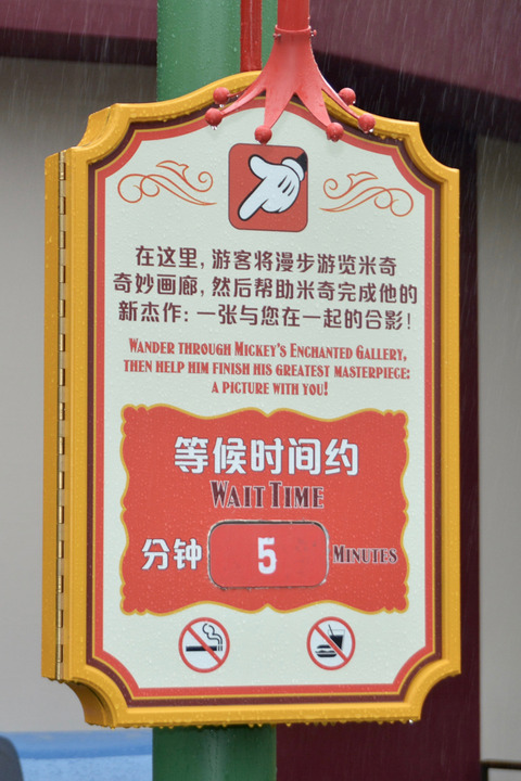 上海迪斯尼乐园假度区16090608 - 3 / 19
