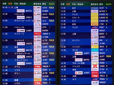 成田空港1 - 2
