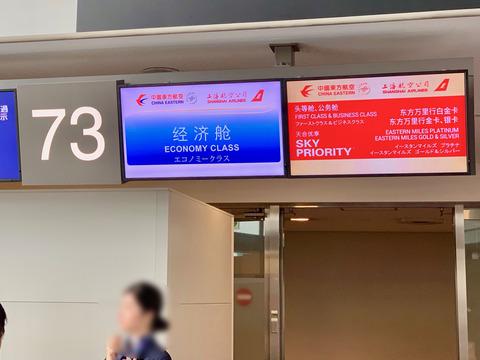 中国東方航空 - 5