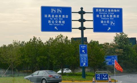 上海迪斯尼乐园假度区16090601 - 5 / 17