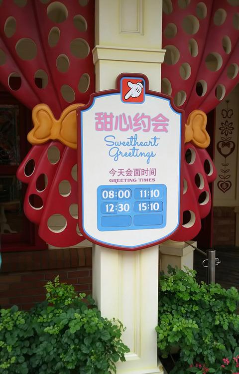 上海迪斯尼乐园假度区16090603 - 3 / 8