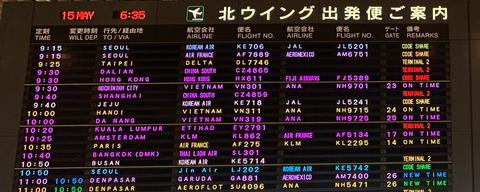 成田空港 - 3