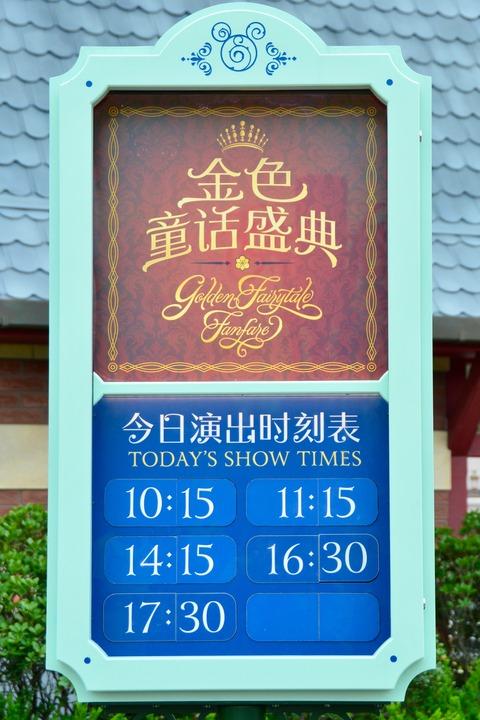上海迪斯尼乐园假度区16090607 - 34 / 37