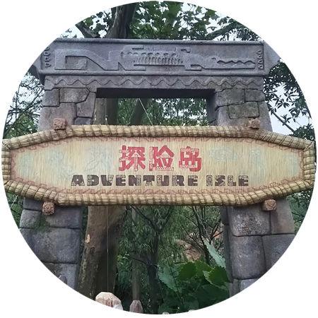 上海迪斯尼乐园假度区16090616 - 1