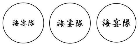 灰皿(海宴隊4)