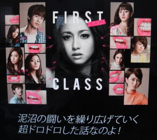 話 3 クラス ファースト 2