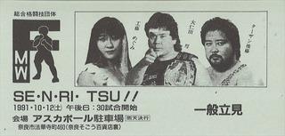 1991-10-12 - FM奈良_R