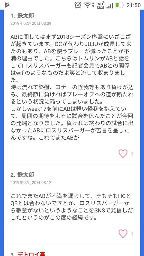 Screenshot_20190220-215047