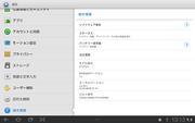 Galaxy Tab 10.1 (GT-P7510) をAndroid3.2にしてClockWorkModRecoveryとrootもね