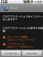 b-mobileのIDEOSでrootを取得(z4root)