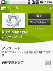 b-mobileのIDEOSでClockworkMod Recoveryを試す