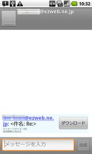 Nexus OneでSoftbankの黒Simをつかえたらいいな その2(できてない)
