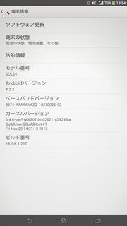 Xperia Z Ultra SOL24 を購入しました。